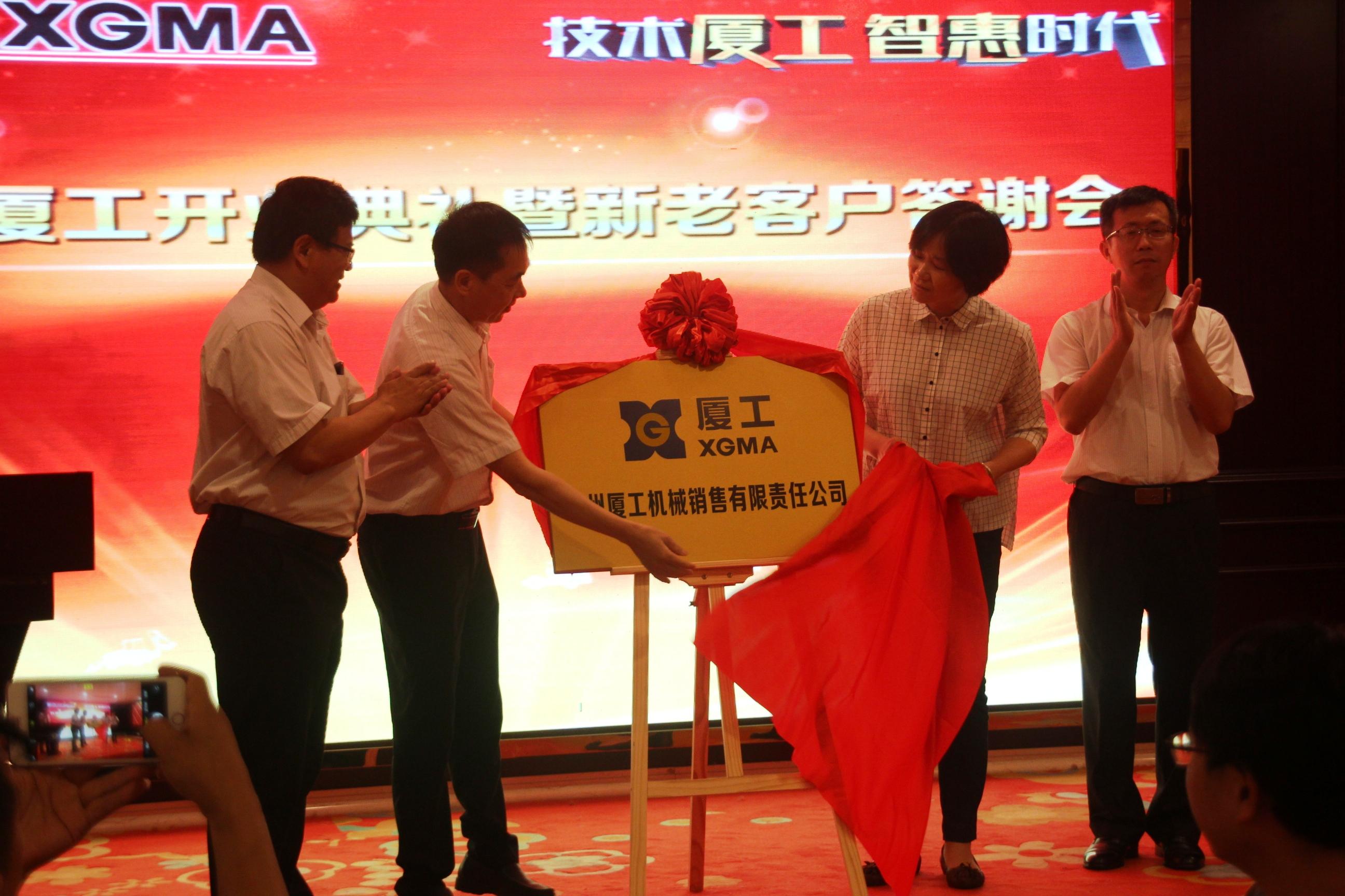 掀起红盖头 迈向新征程   杭州厦工开业庆典暨新老客户答谢会在杭州隆重举行