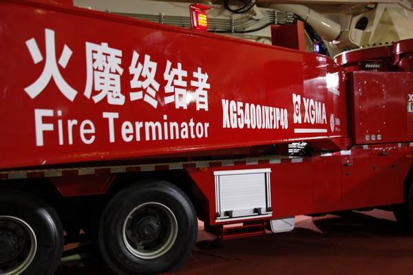 """世界级""""火魔终结者""""亮相投洽会——厦工灭火利器将助力我国消防应急产业发展"""